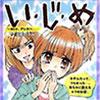 い・じ・め~キット、アシタハ…~ (ピチレモンノベルズ)サムネ150px
