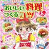 たのしくできちゃう☆ おいしい料理をつくるコツ (ピチレモンブックス)サムネ150px