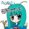 オリジナル妖怪シリーズいなこ(稲娘)サムネ150px