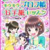 キラキラプロフ帳&お手紙レッスン (ピチレモンブックス)サムネ150px