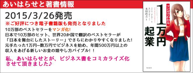 マンガでわかる1万円起業更w