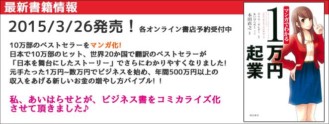 マンガでわかる1万円起業