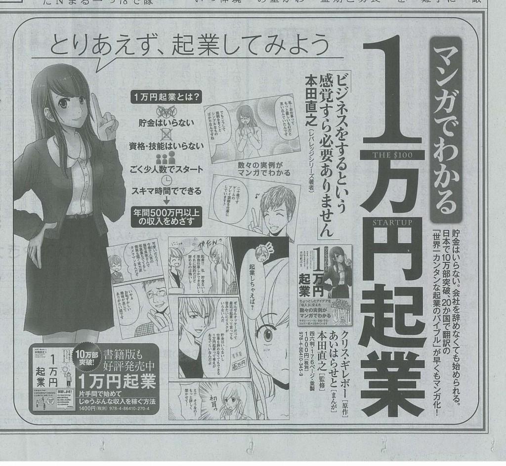 新聞産経新聞