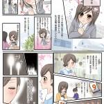 八戸看護専門学校漫画