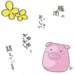 房総勝浦育ちの豚【房総なるかポーク】
