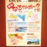 大勝軒next 渋谷店様なるかポークポスター