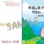 房総勝浦育ちの豚【房総なるかポーク】ポストカード