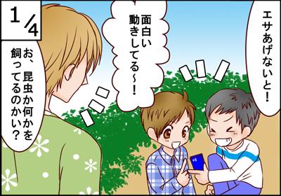 オヤジリウム 【育成ゲーム】