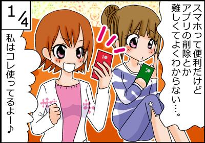 タスクマネージャー for Girls