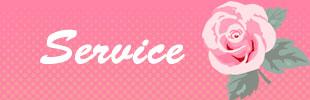 サービス内容・価格一覧のイメージ