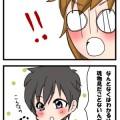 平成生まれ彼氏03