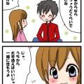 平成生まれ彼氏04