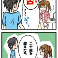 平成生まれ彼氏05
