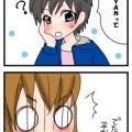平成生まれ彼氏07