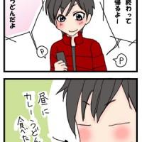 平成生まれ彼氏09