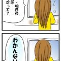 平成生まれ彼氏010