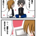 平成生まれ彼氏11