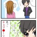 平成生まれ彼氏13
