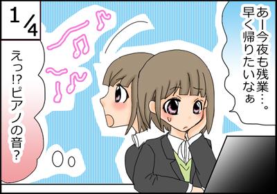誰でも弾ける ピアノレッスンPianoMan
