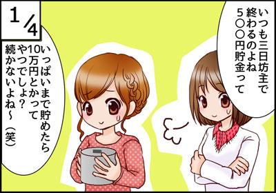 続ける人の500円貯金