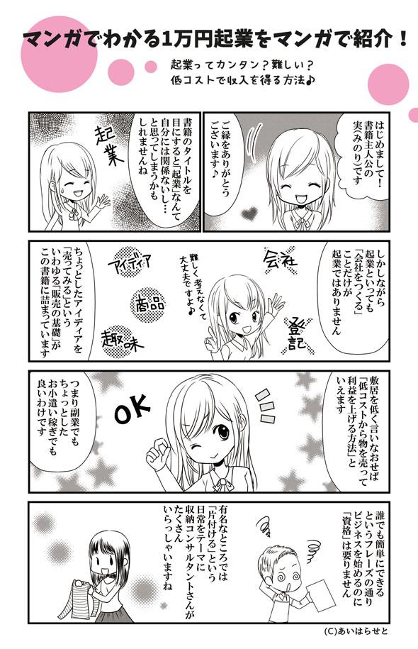 漫画でわかる1万円起業1