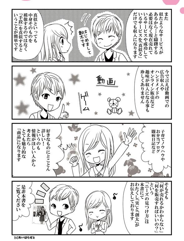 漫画でわかる1万円起業2