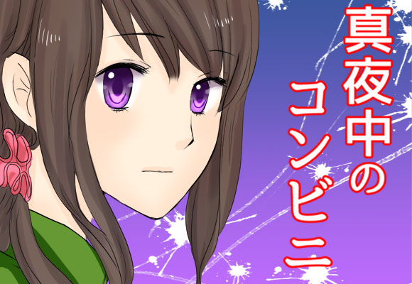 コンビニサムネ400_580