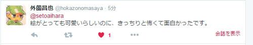 鬼畜島外薗昌也先生からのコメント記念20160528