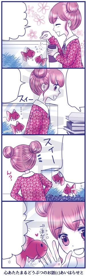 心あたたまるどうぶつのお話06