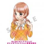 めちゃカワ!! はじめてのヘアアレンジ33