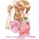 めちゃカワ!! はじめてのヘアアレンジ60