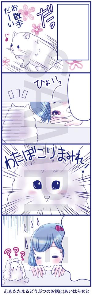心あたたまるどうぶつのお話09