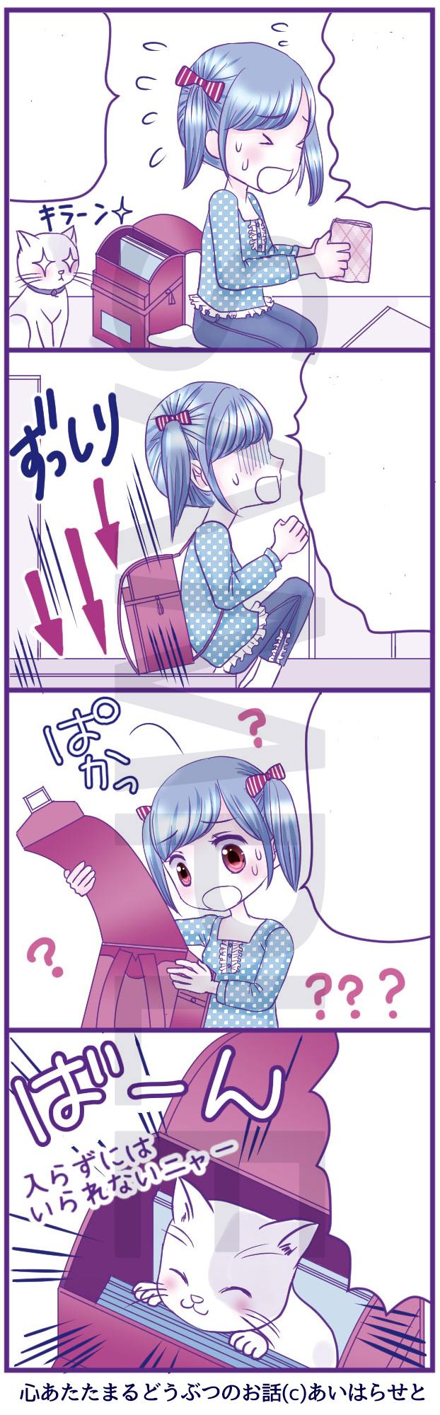 心あたたまるどうぶつのお話10