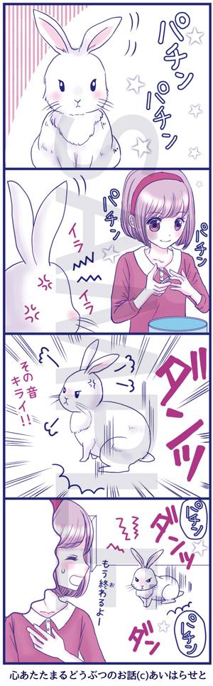 心あたたまるどうぶつのお話01