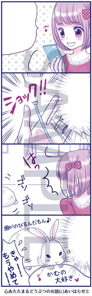 心あたたまるどうぶつのお話02