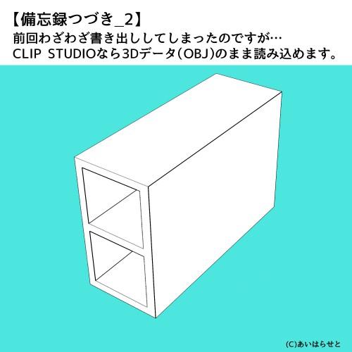 3Dのまま読めるクリスタ2