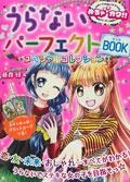 めちゃカワ!! うらないパーフェクトBOOK  スペシャルコレクション