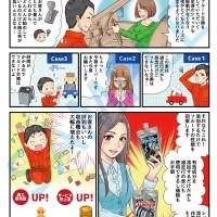 車商品紹介漫画