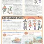 学研みどりのなかま新聞11月号のハロウィン特集