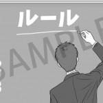 教科書用イラスト挿絵