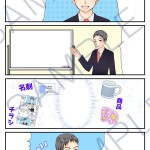 自己紹介漫画(4コマ)