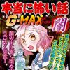 gmaxyami2