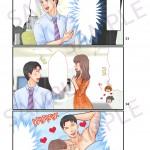 美容広告漫画