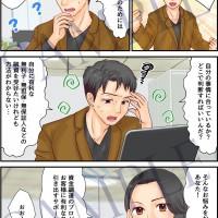 さむらい行政書士法人様漫画01