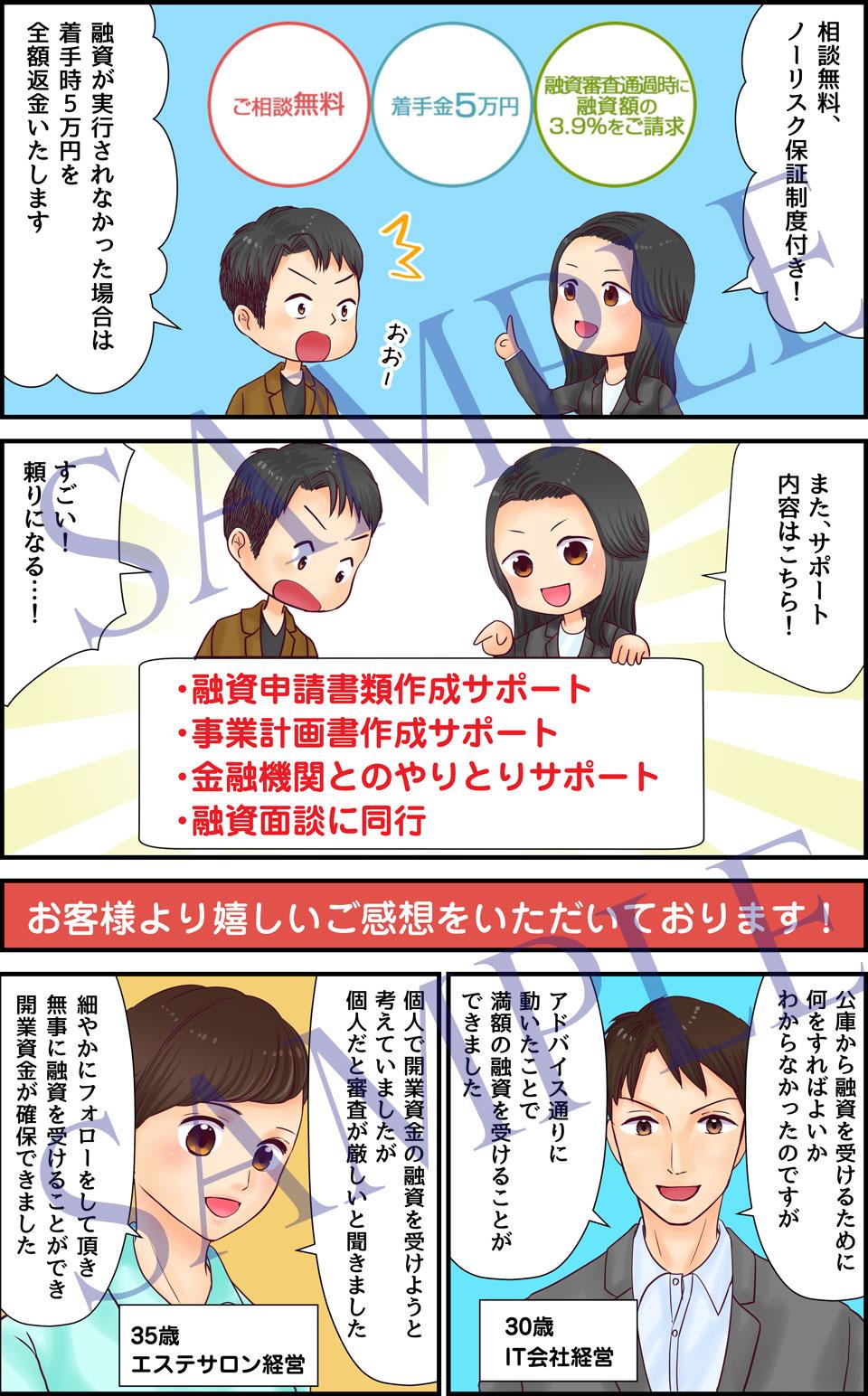 さむらい行政書士法人様漫画02