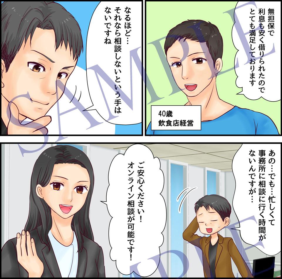 さむらい行政書士法人様漫画03