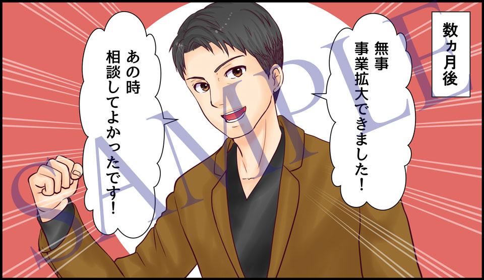 さむらい行政書士法人様漫画04